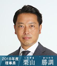 2018年度理事長 栗山勝則
