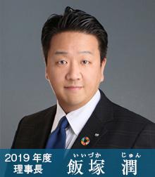 2019年度理事長 飯塚潤