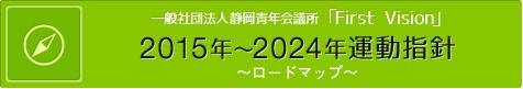 2015年?2024年運動方針