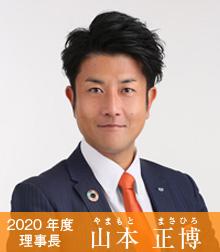 2020年度理事長 山本正博