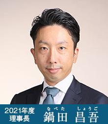 2021年度理事長 鍋田昌吾